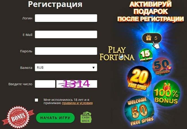 plej-fortuna-kazino-1